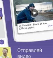 Скриншоты Viber