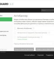 Скриншоты adguard