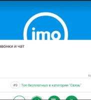Скриншоты imo