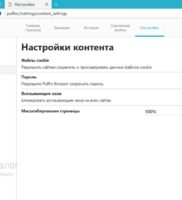 Скриншоты Puffin Web Browser
