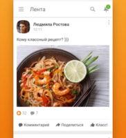Скриншоты odnoklassniki
